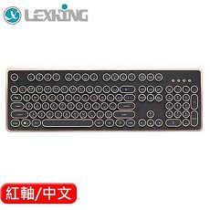LEXKING 雷斯特 LKB-7309 全區復古式打字機鍵盤 紅軸 古銅色