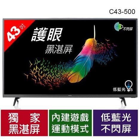 BenQ 43吋LED液晶顯示器C43-500(DT-180T)