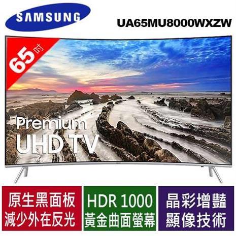 SAMSUNG 三星65型4K 智慧連網電視 UA65MU8000WXZW