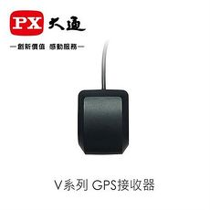 PX大通 V系列行車紀錄器GPS接收器