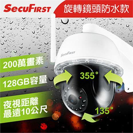 SecuFirst WP-H04S防水旋轉FHD無線網路攝影機