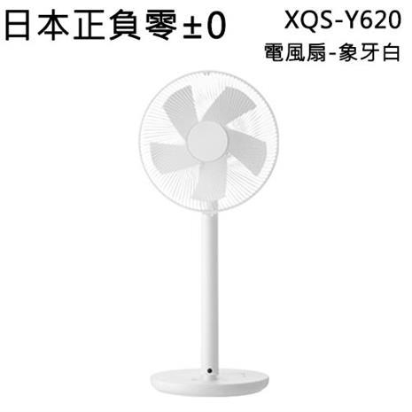 正負零±0 XQS-Y620 電風扇(象牙白)