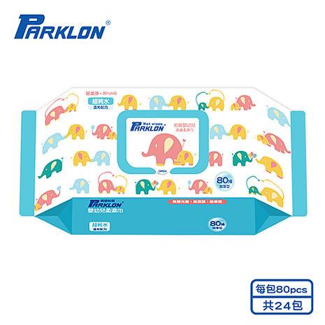 【Babytiger虎兒寶】Parklon 韓國帕龍嬰幼兒柔濕巾 加厚款-箱購(24包 / 80pcs)~特賣