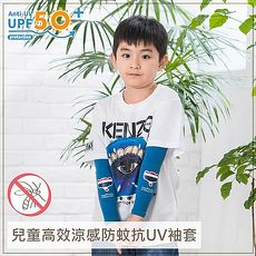 【BabyTiger虎兒寶】 兒童高效涼感防蚊抗UV袖套-泰國象