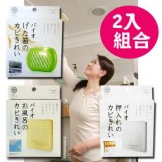 日本COGIT BIO浴室/衣櫃/鞋櫃消臭防霉盒 (2入組合)