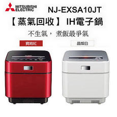 『MITSUBISHI』☆三菱電機 蒸氣回收IH電子鍋NJ-EXSA10JT
