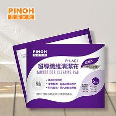 『PINOH 』☆品諾超導纖維清潔布PH-A01 *6包