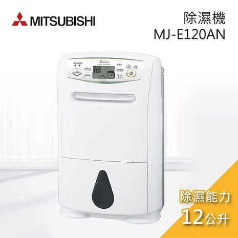 ★結帳再折★MITSUBISHI三菱 日本製12公升清淨乾衣除溼機 MJ-E120AN-TW(除濕機特