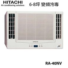 好禮六選一├ HITACHI ┤ 日立 6-8坪雙吹冷暖 窗型變頻冷氣 RA-40NV (含基本安裝+回收舊機)