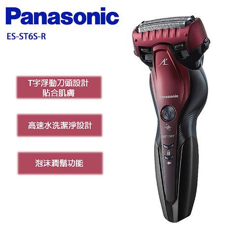 Panasonic 國際牌 日製三刀頭充電式水洗電鬍刀 ES-ST6S-R-