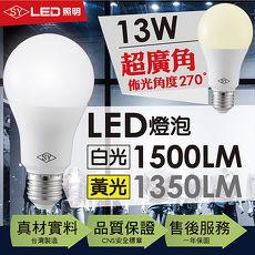 【SY 聲億科技】13W高效能廣角LED燈泡 全電壓 E27-白光(3入)
